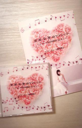 新感覚のCD BOOK 「喜怒哀楽のクラシック!〜こういう気分の時はコレを♪〜」